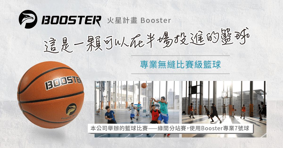 【Project Mars】Booster 超彈力籃球『博恩夜夜秀強力推薦』 1