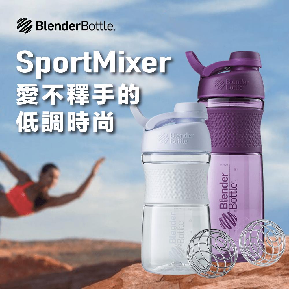 【Blender Bottle】SportMixer系列|新款曲線透亮搖搖杯|28oz|5色 1