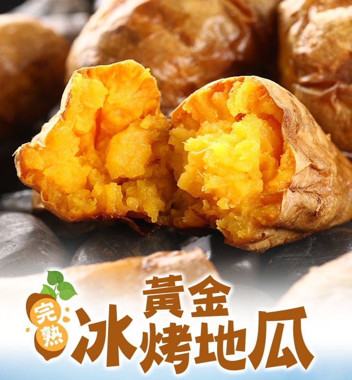 【愛上健康】減脂組合餐  (海鹽雞胸/綜合蔬菜/冰烤地瓜) 7