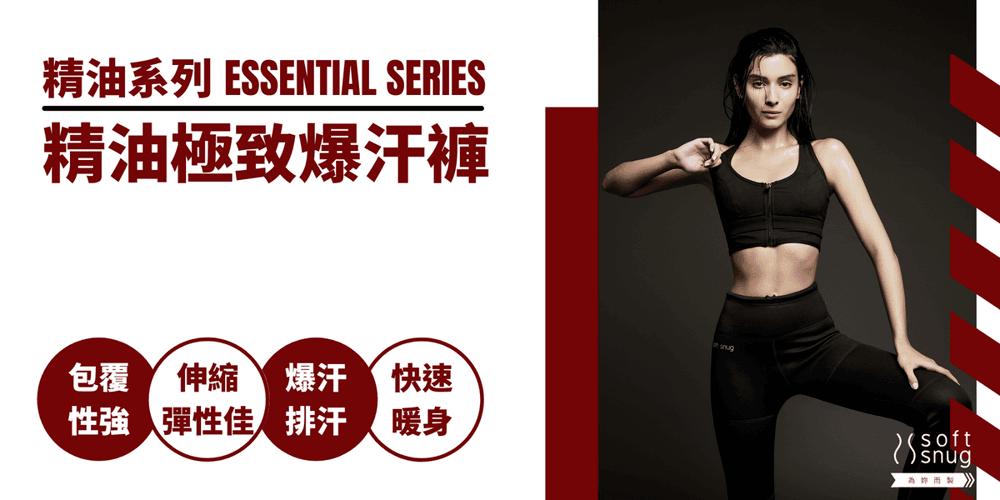 【微笑生活】SoftSnug 精油極致九分褲(生薑) 抽Switch+健身環 4