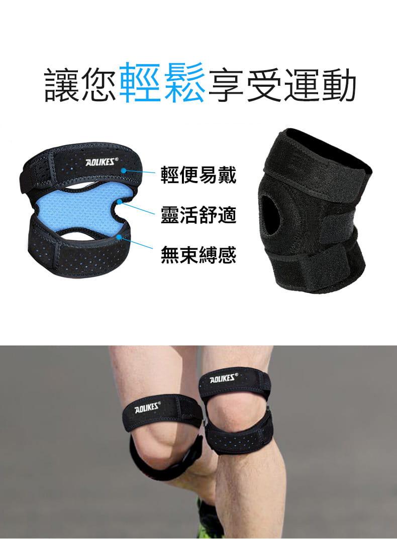 加壓減震護膝機能帶 17
