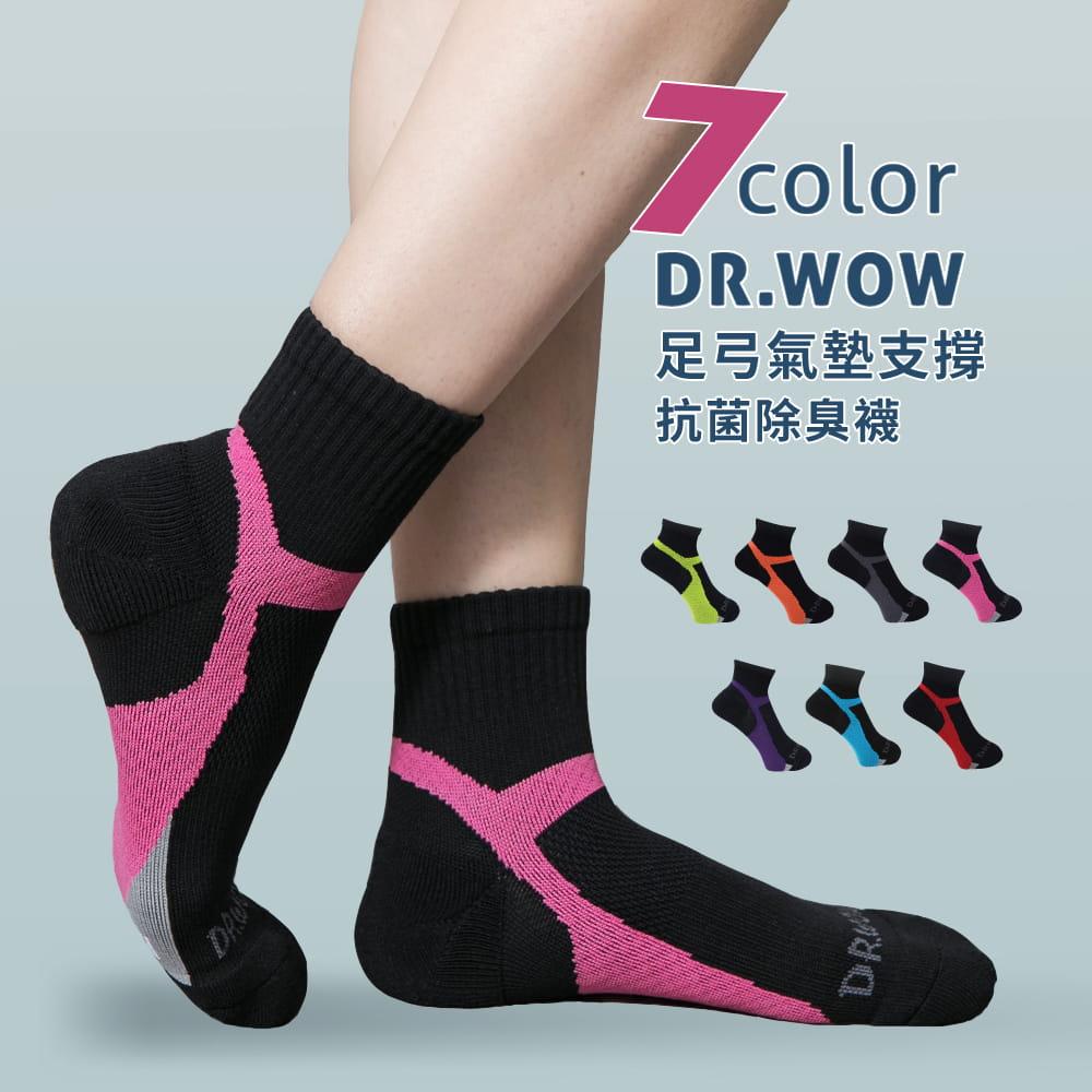 【DR.WOW】足弓氣墊支撐除臭機能襪-女款 0
