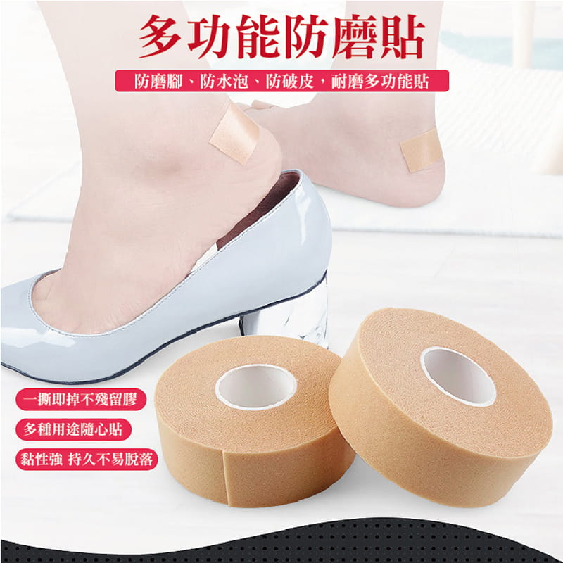 加厚防滑防磨腳隱形鞋貼 (防磨皮保護腳部) 0