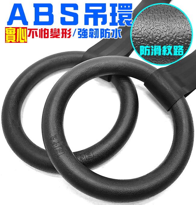 實心ABS體操吊環+車用安全帶(2入)(引體向上健身吊環帶.拉環訓練環平衡環) 4
