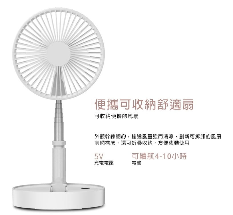 Lileng P9 免插電USB風扇//落地風扇/超靜音/自然風/辨公室/居家兩用 9
