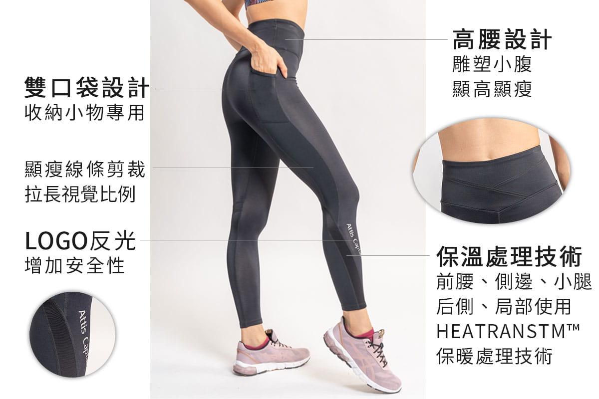 【Attis亞特司】雙袋遠紅外線保暖壓力褲 1
