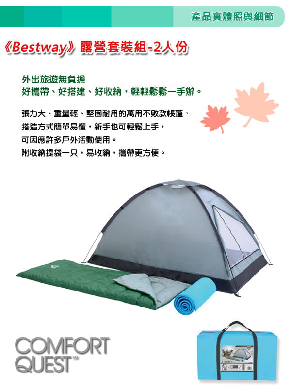 【Bestway】帳篷 睡袋 睡墊雙人露營套裝組 1