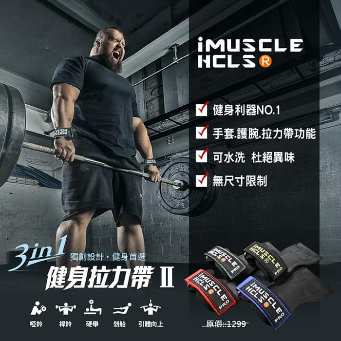 【iMuscle】三合一健身拉力帶 (四色隨選) 7