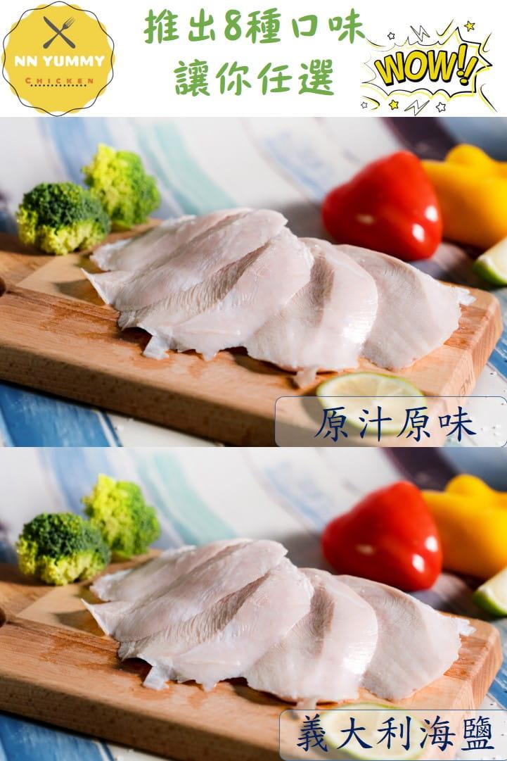 NN yummy舒肥雞胸肉120g 2