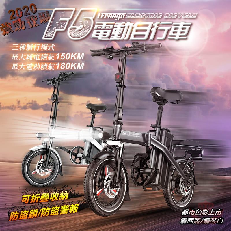 F5 電動自行車【 150公里版】 0