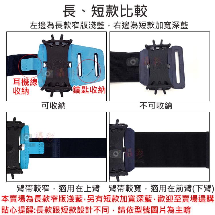 旋轉手機運動臂帶-長款窄版淺藍 7