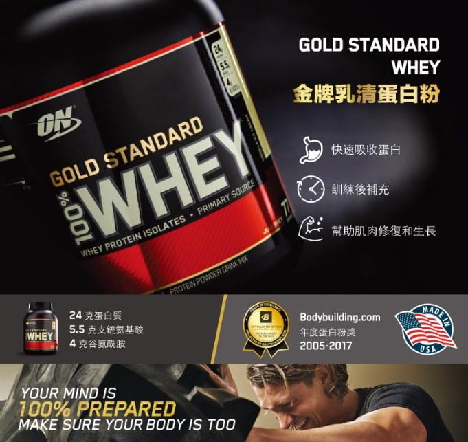 【ON 歐恩】[美國ON官方授權經銷] 金牌乳清蛋白 5磅 Whey 100% 乳清 高蛋白 2