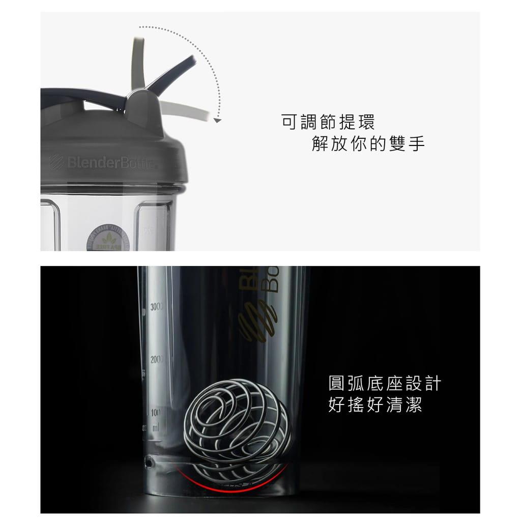 Blender Bottle Pro24 特別款|搖搖杯 4
