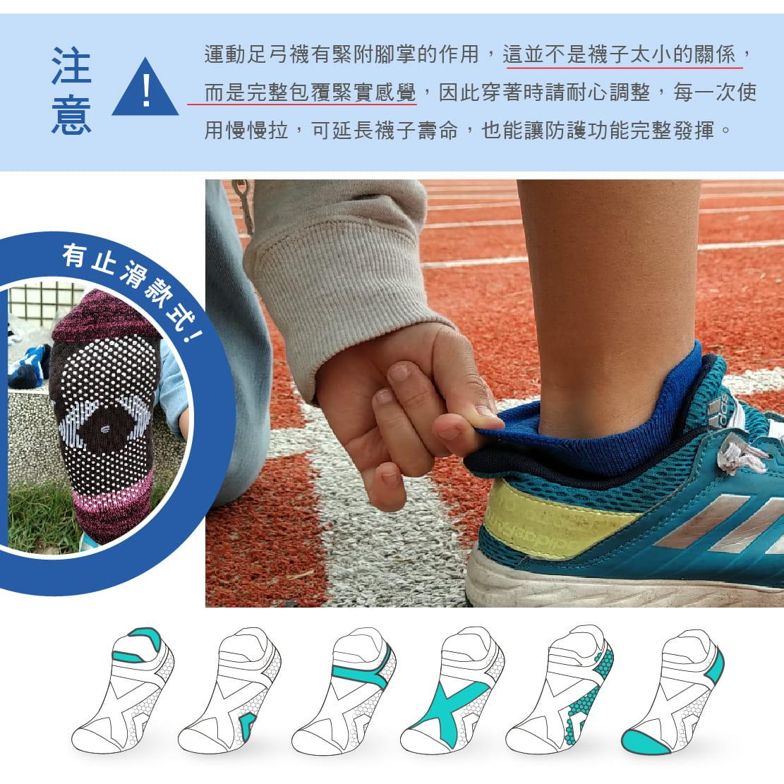 【FAV】足弓X型防護兒童運動襪(無止滑) 2