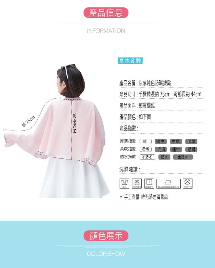 【JAR嚴選】涼感純色防曬披肩 10
