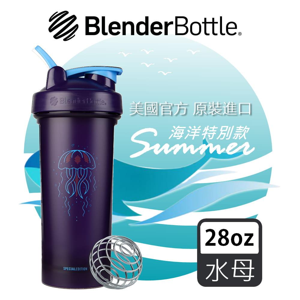 【Blender Bottle】Classic系列|V2|限量搖搖杯|28oz|每月新色更新 11