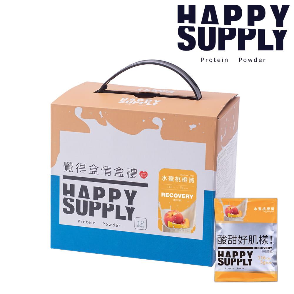 HAPPY SUPPLY-蛋白機能飲-蜜桃橙情-12入(盒)