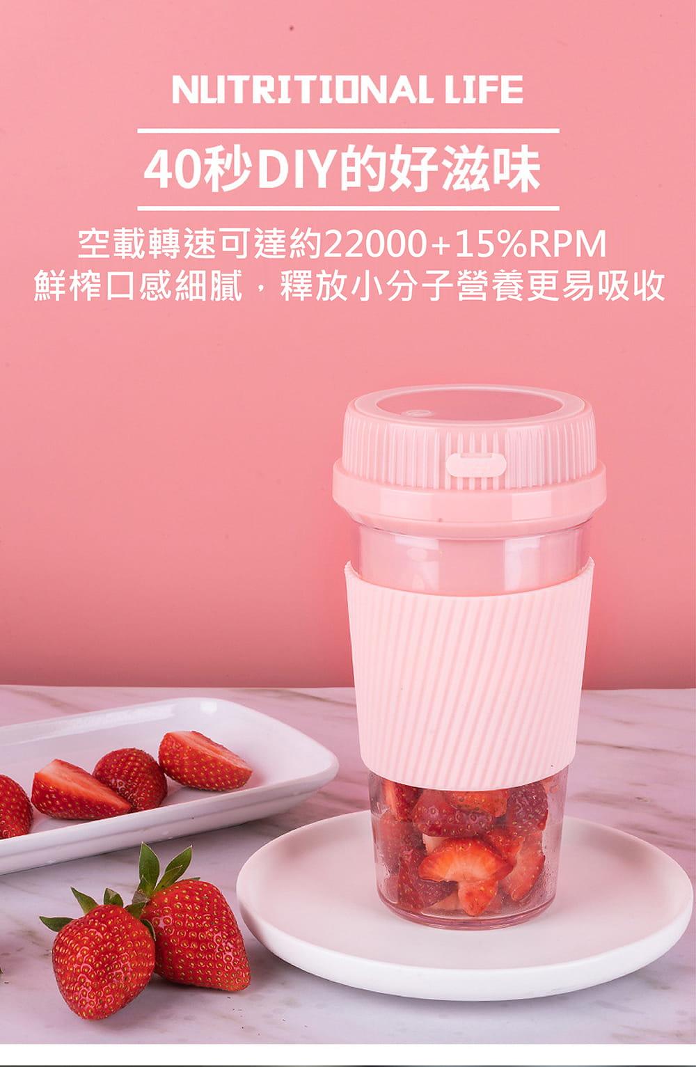 【英才星】隨身電動杯裝果汁榨汁機 11