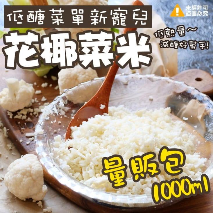 《極鮮配》輕食減醣花椰菜米家庭包 0