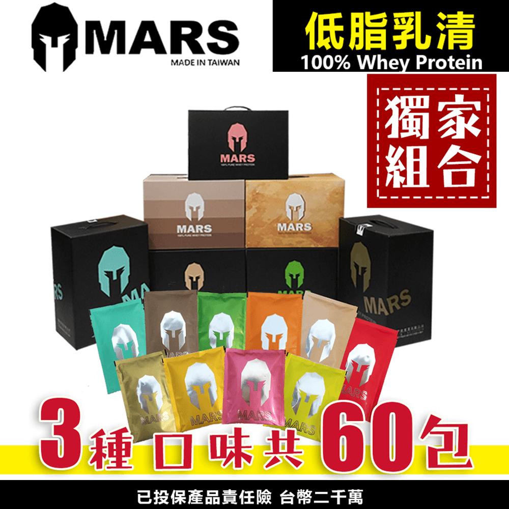 【Mars戰神】戰神MARS 低脂乳清蛋白 (60入混出)