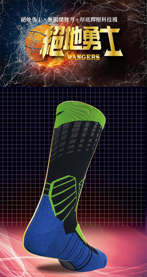 【IFEET】(9817-24)全方位足弓壓力運動籃球襪 4