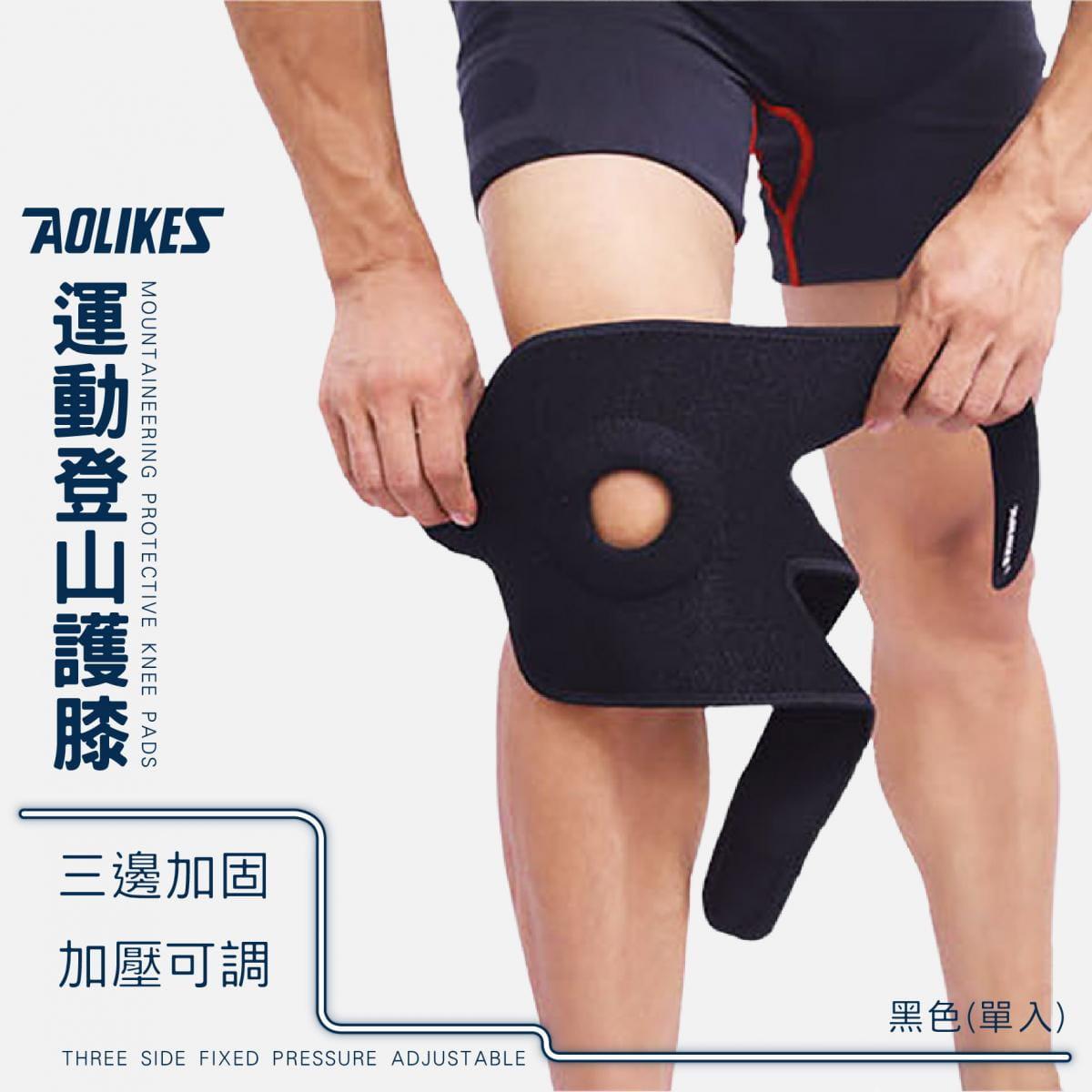 AOLIKES運動登山護膝 0