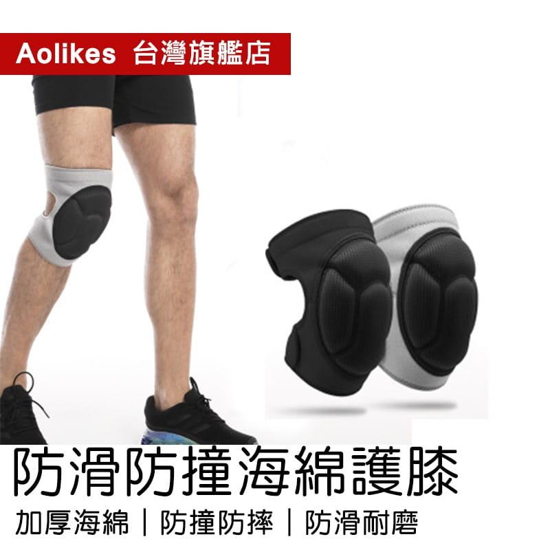 防滑防撞海綿護膝HX-0211(一雙入) 0