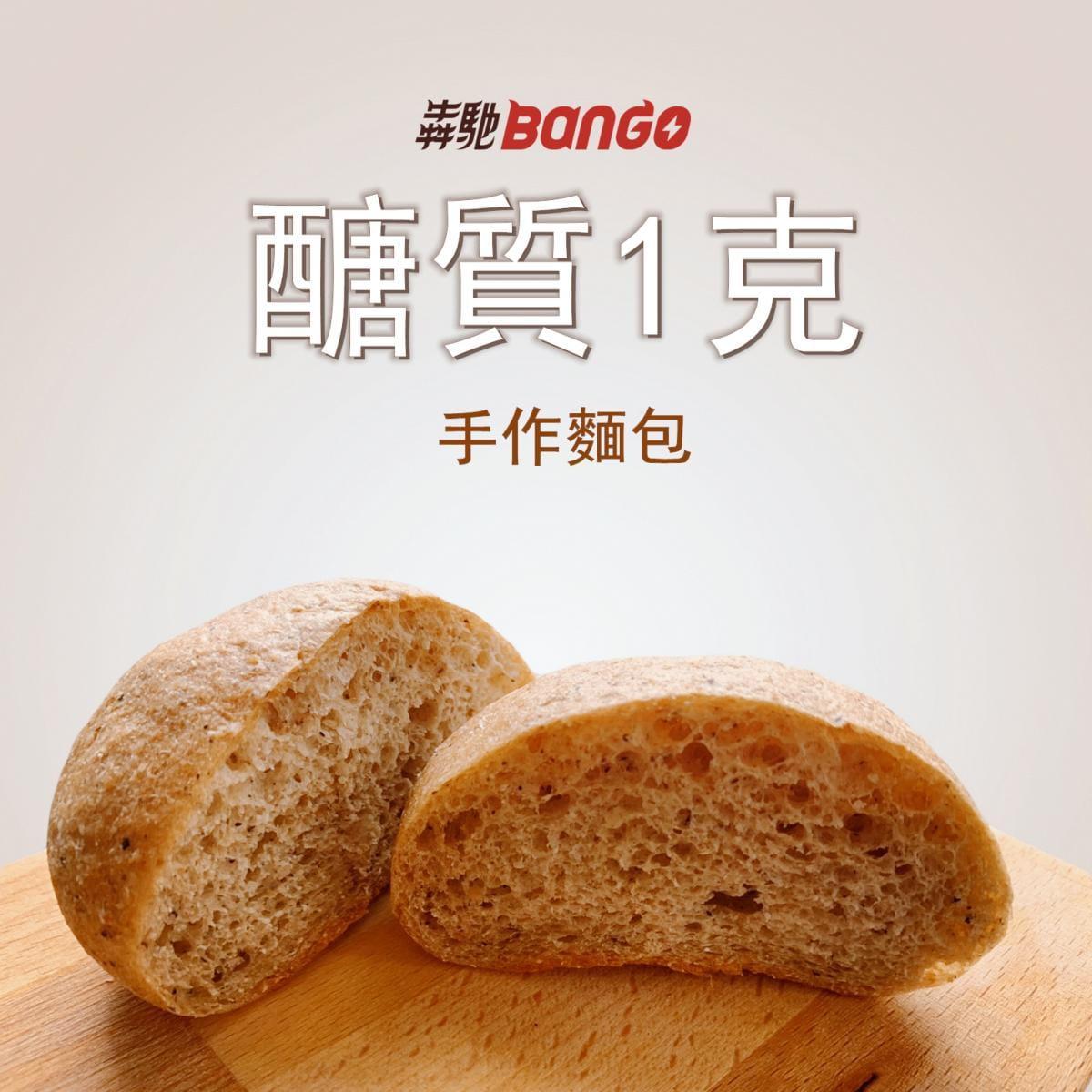 【Bango】醣質1克手作麵包+澳洲100%純牛肉漢堡排組 2