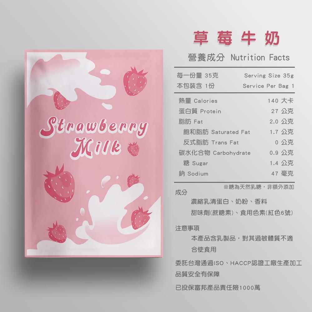 【果果堅果】 乳清蛋白-草莓牛奶(30包/盒) 11