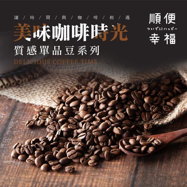 【順便幸福】-柑橘摩卡咖啡豆1袋(一磅454g/袋)【可代客研磨咖啡粉】 1