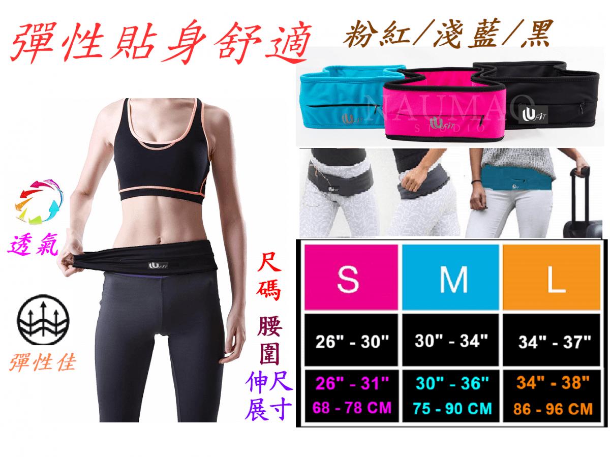 【u-fit】多功能時尚貼身腰帶 8
