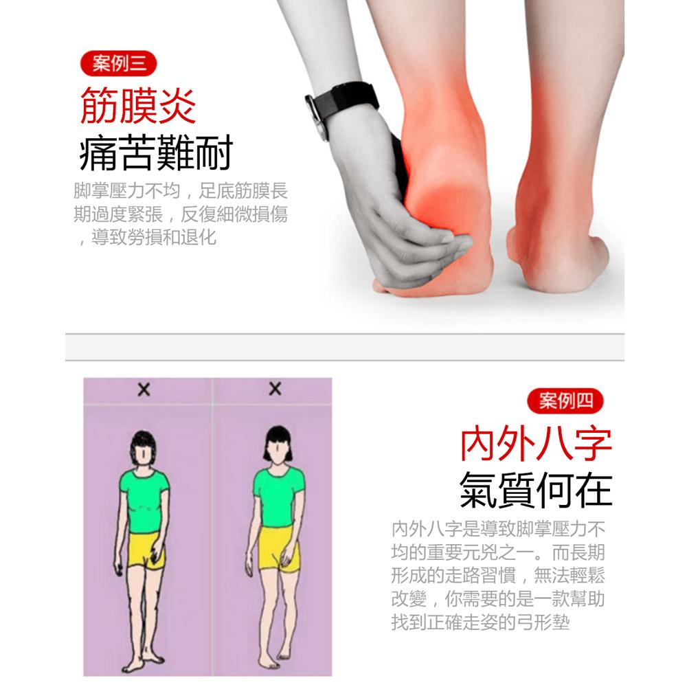 日本運動扁平足矯正鞋墊 10