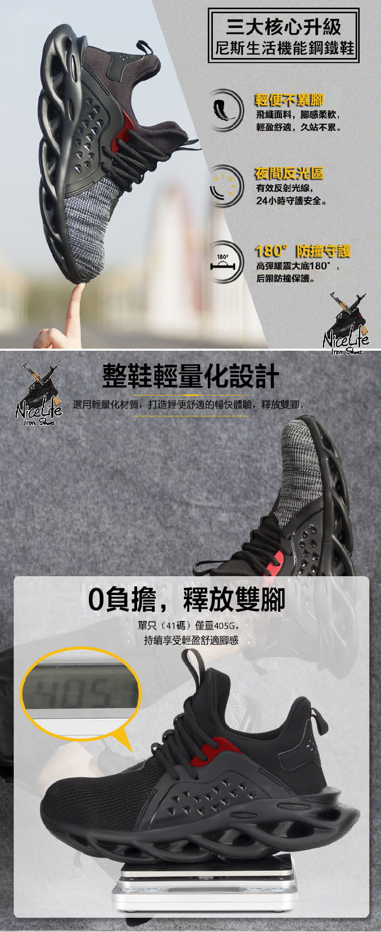 【尼斯生活】黑彈簧機能鋼鐵鞋 4