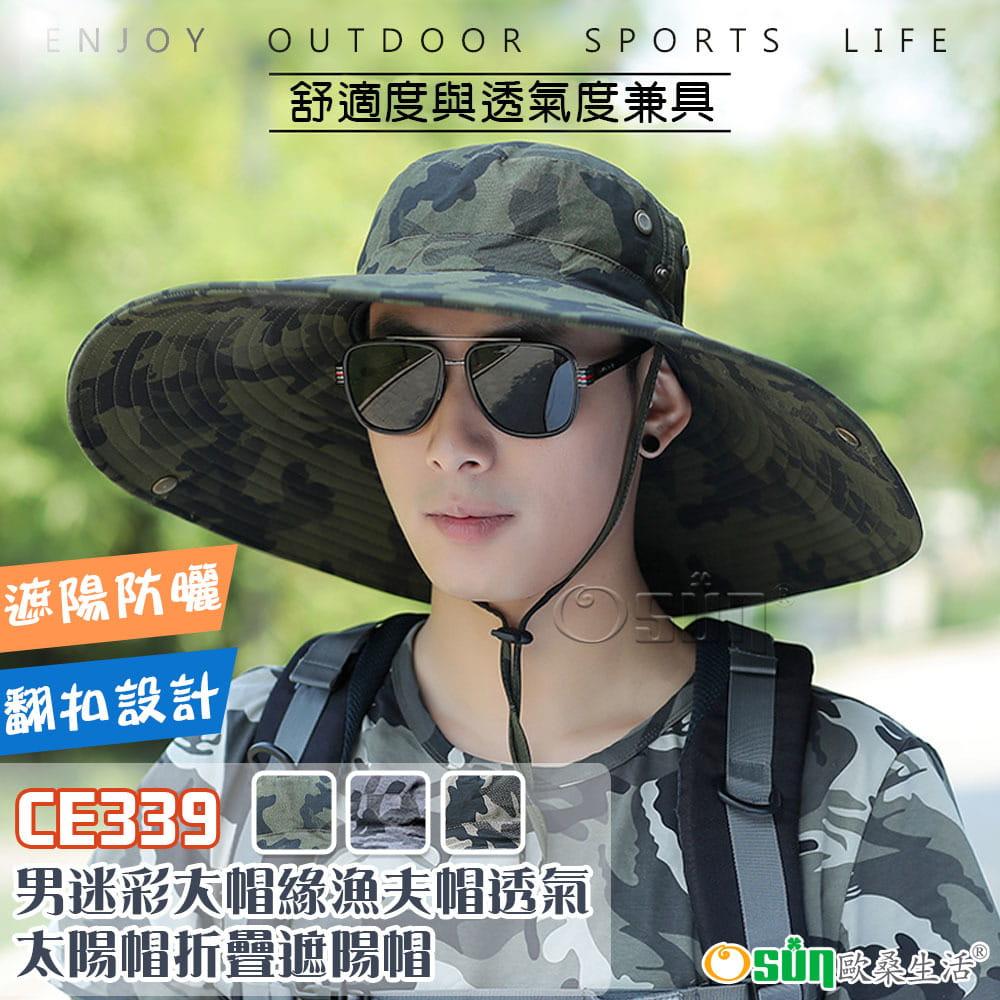 【Osun】男迷彩大帽緣漁夫帽透氣太陽帽折疊遮陽帽戶外登山釣魚(顏色任選,CE339) 0