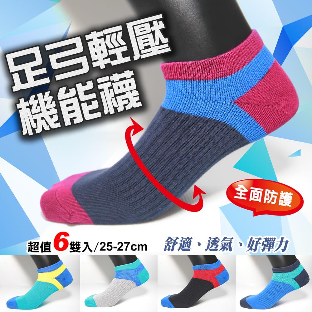 【老船長】(K144-9L)足弓輕壓機能運動襪-男款 0