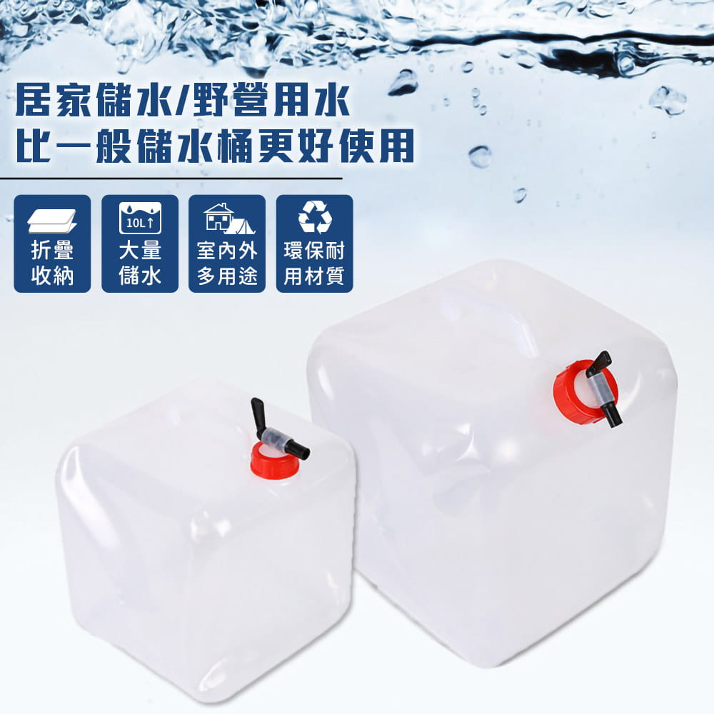 戶外便攜水龍頭儲水桶(10L) 1
