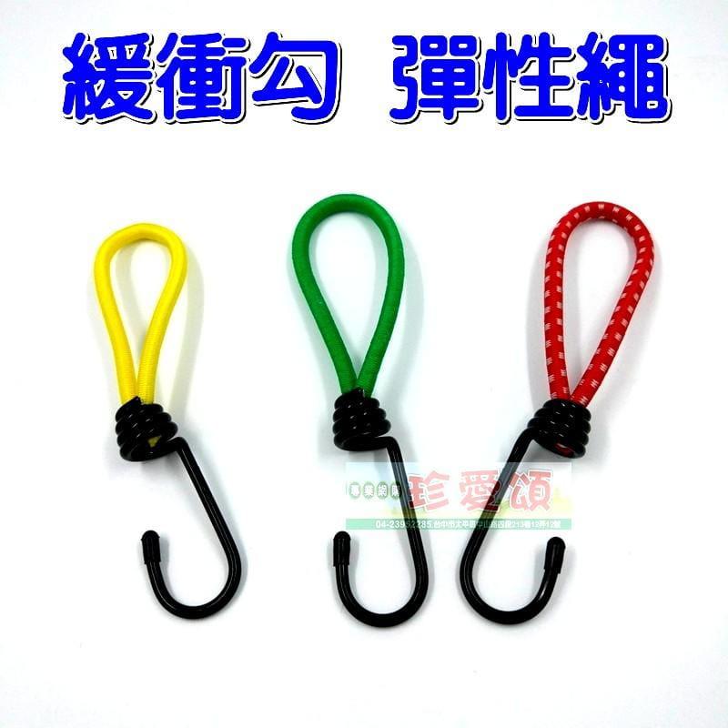 【珍愛頌】A134 附收納袋 緩衝勾(9入) 彈性繩 15cm 1