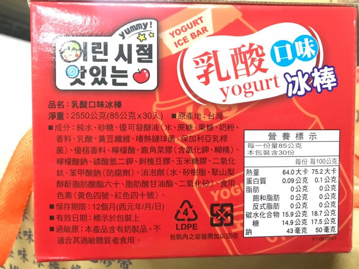 《極鮮配》韓國熱銷 夏日涼爽酸甜超人氣低熱量棒棒冰 6
