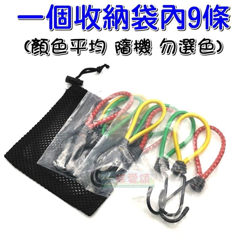 【珍愛頌】A134 附收納袋 緩衝勾(9入) 彈性繩 15cm 5