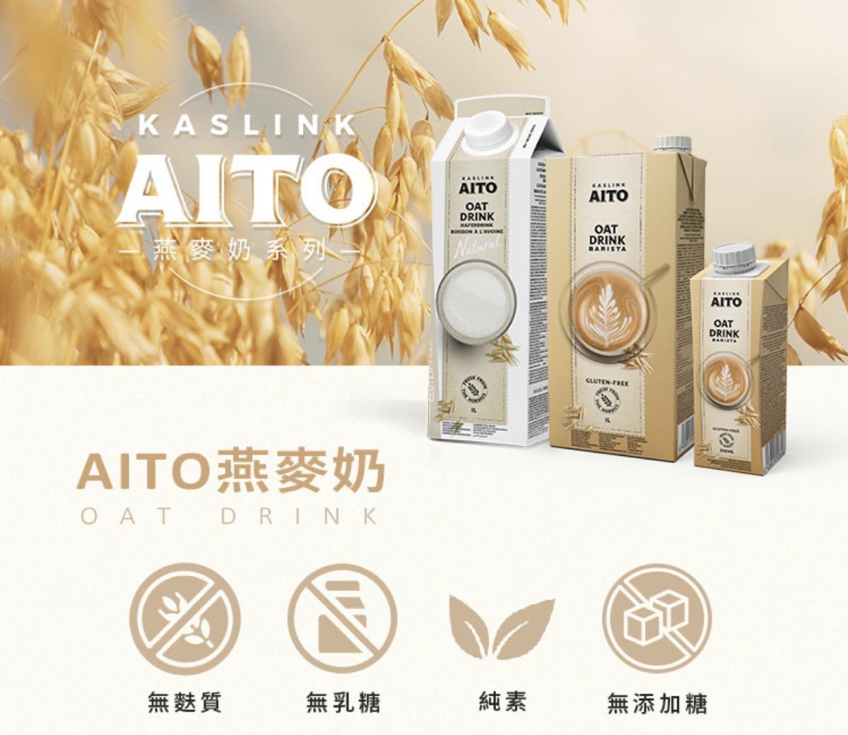 【芬蘭 AITO】天然原味燕麥奶 /咖啡師燕麥奶 (無乳糖/全素植物奶) 1