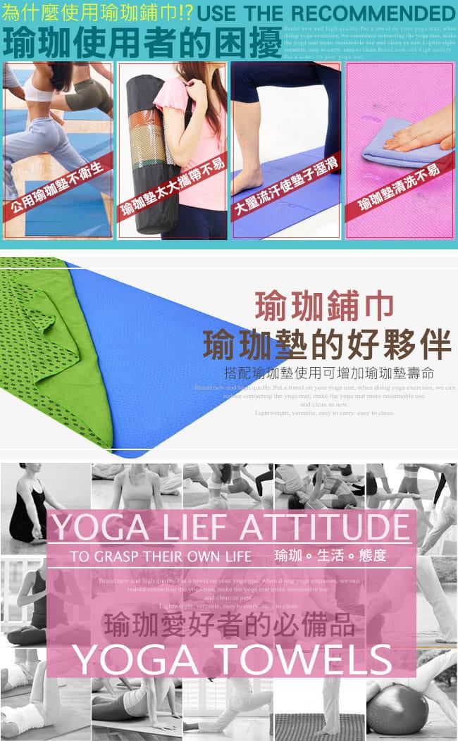 100%超細纖維瑜珈鋪巾(送收納袋) 運動鋪巾瑜珈墊 2