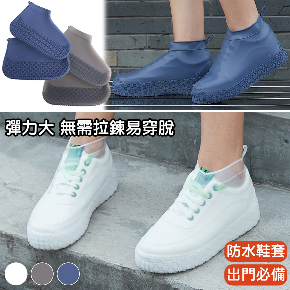 【QI 藻土屋】質感重複使用加厚彈力耐磨防滑雨鞋套 ( 矽膠 鞋底 防水)