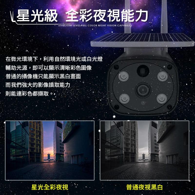 【Leisure】星光級夜視 WIFI太陽能監視器 買就送4顆原廠電池 監視器 無線監視器 戶外監視器 13