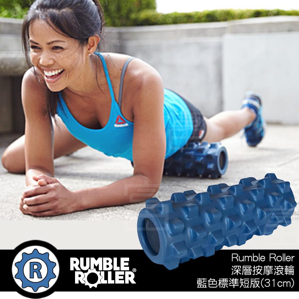 【Rumble Roller 】深層按摩滾輪-藍色標準短版狼牙棒