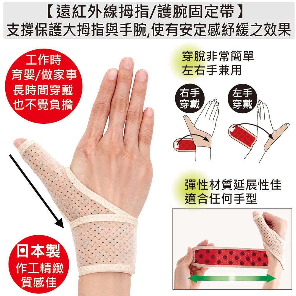 【Alphax】日本製 遠紅外線拇指護腕固定帶 3