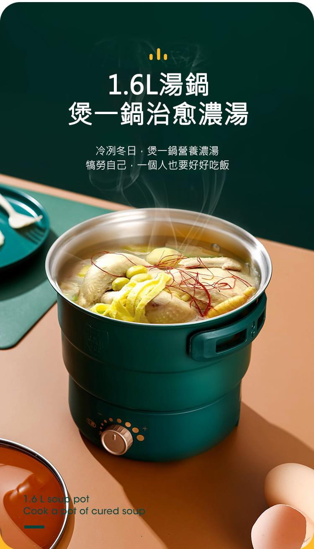 (快速出貨)小倉Ogula 多功能便攜式美食鍋1.6L(電煮鍋/快煮鍋/料理鍋/調理鍋電火鍋) 9