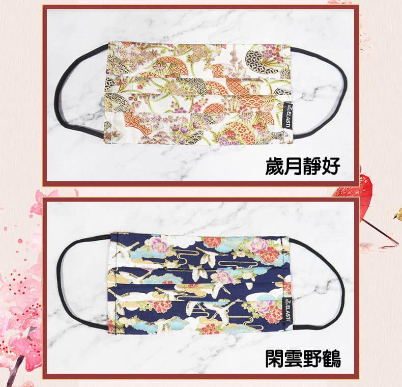 【ELASTI】台灣製日式和風口罩(買口罩送10片拋棄式濾片) 4