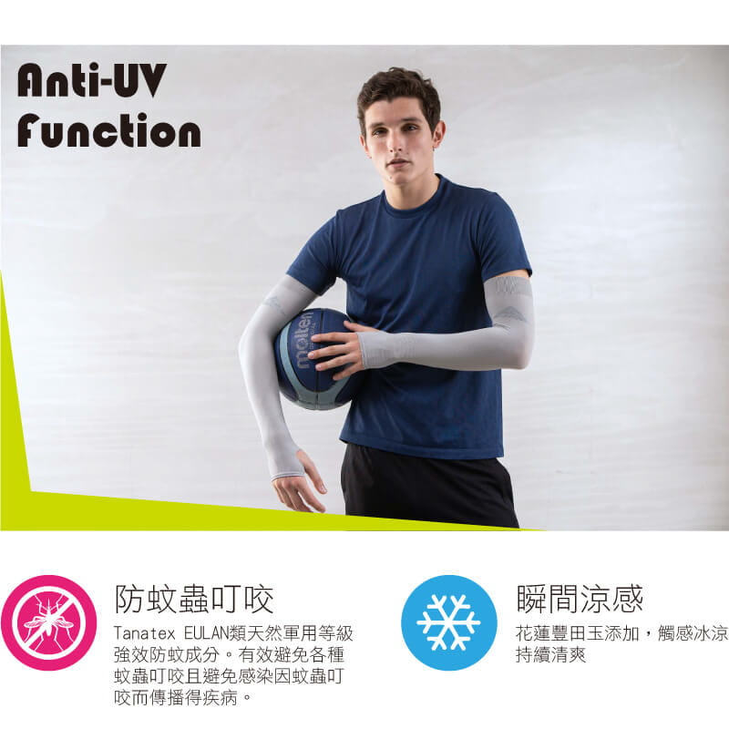 【Peilou】高效涼感機能防蚊抗UV防曬袖套_純色加大 5
