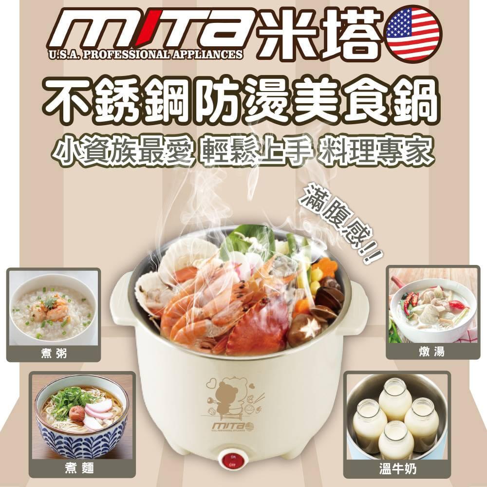 米塔美食鍋1.5L 2