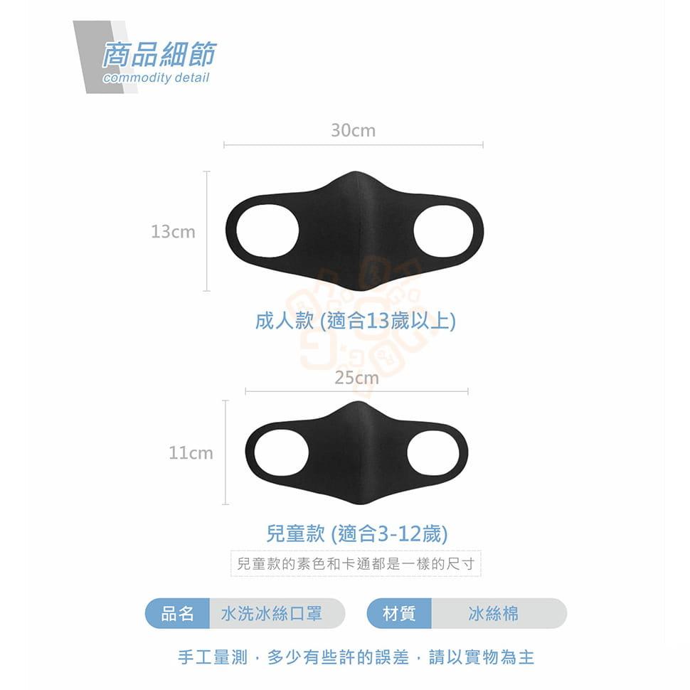 《SD2501》冰絲棉~超涼感  水洗冰絲口罩 5